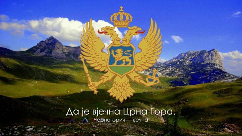 Гимн Черногории