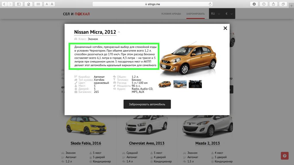 Nissan Micra, 2012
