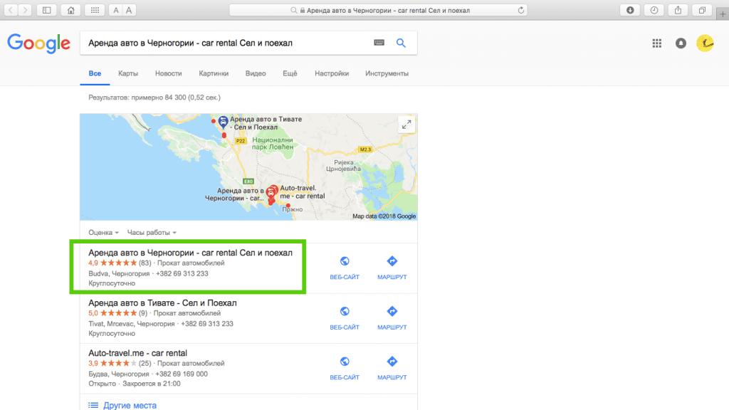 отзывы на гугл-бизнес о sitngo.me