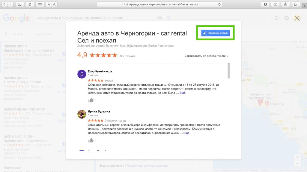 написат отзыв на гугл-бизнес о sitngo.me в Черногории