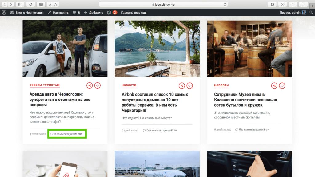 блог «Журнал путешествий по Черногории»