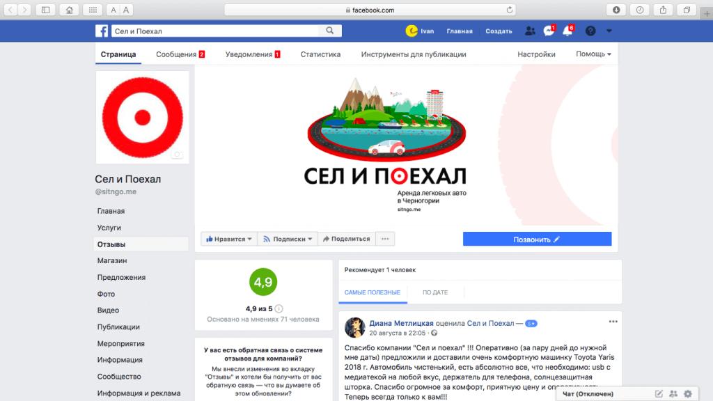 фэйсбук аренда авто в Черногории