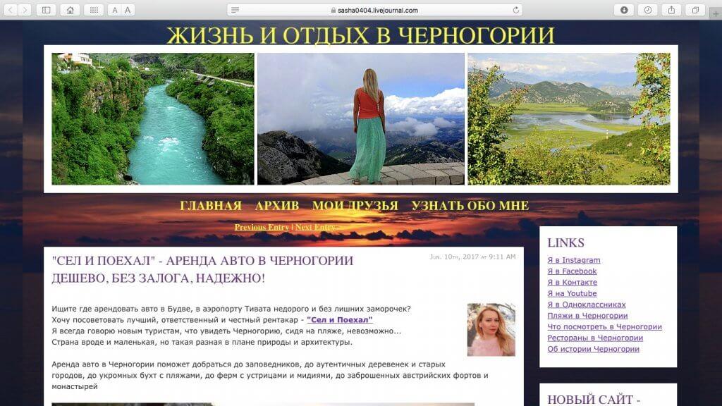 личный блог о Черногории