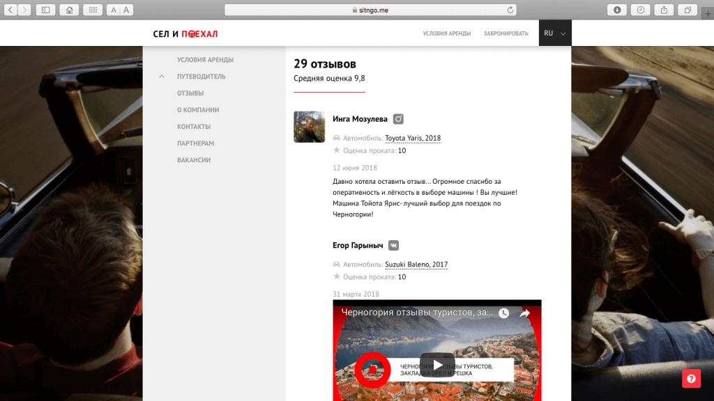 отзывы о компании по аренде авто в Черногории