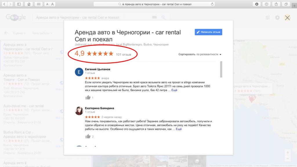 """аренда авто в Черногории """"Сел и поехал"""" оценки"""