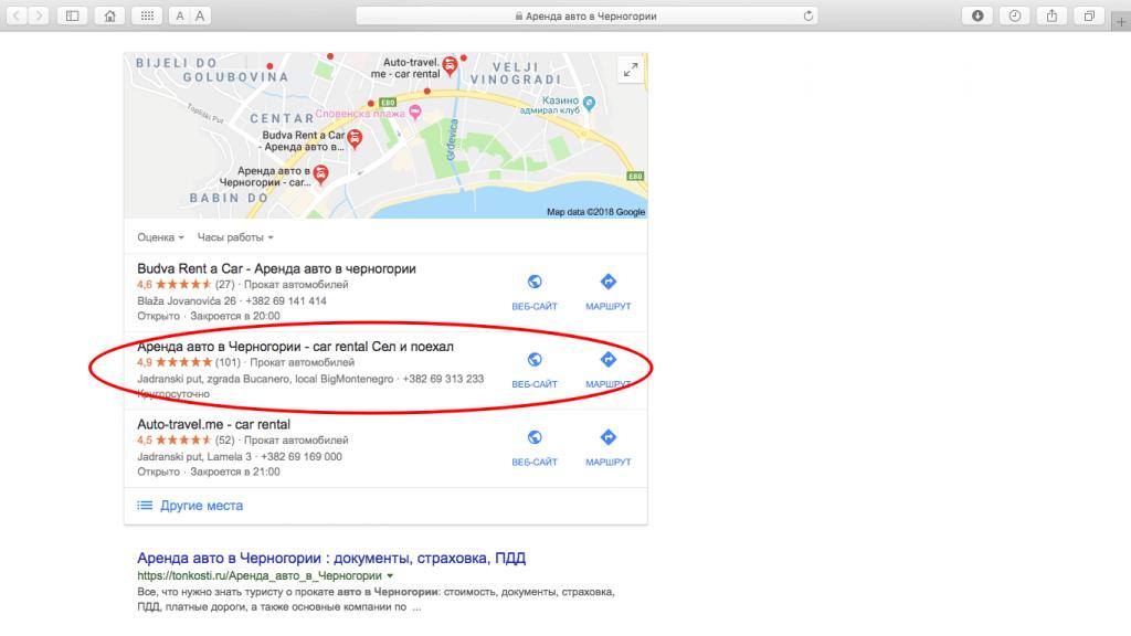 """аренда авто в Черногории """"Сел и поехал"""" отзывы"""