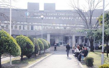 Центральная больница Черногории в Подгорице