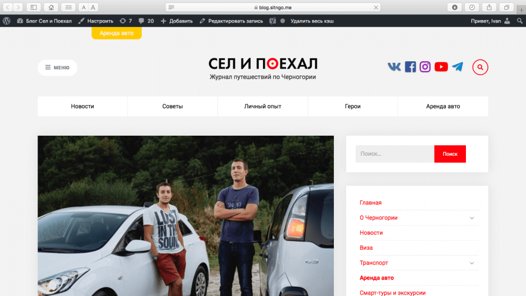 Аренда авто в Черногории: суперстатья с ответами на все вопросы