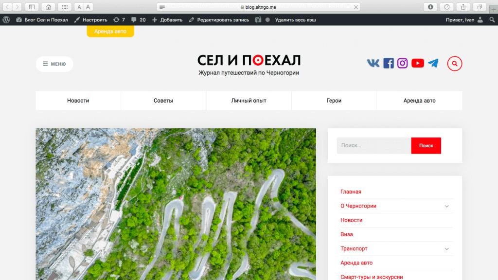 10 живописнейших дорог Черногории