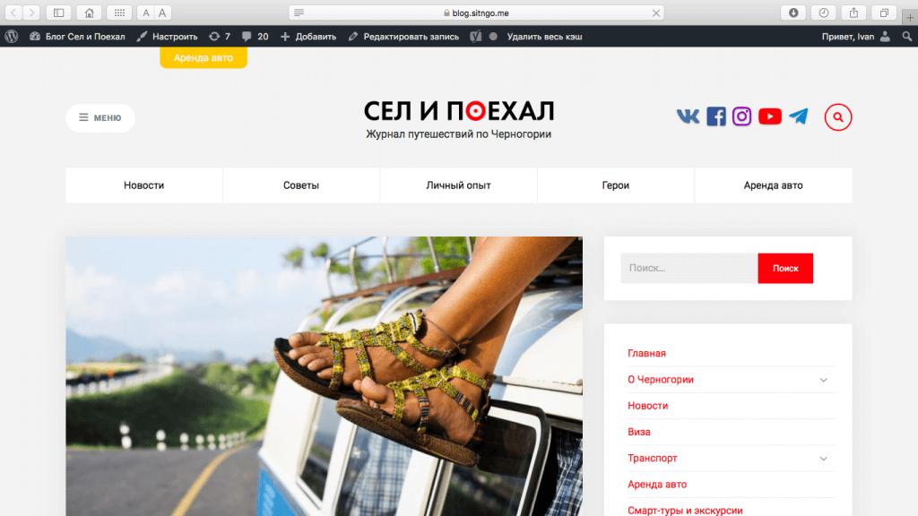 статья Как путешествовать в Черногорию бюджетно