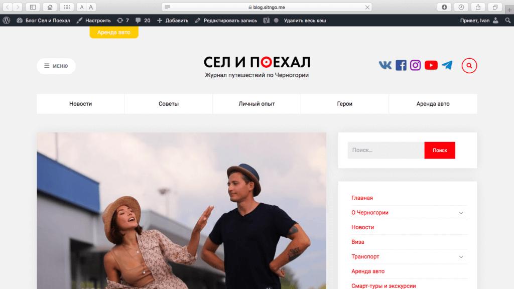 «Орел и Решка» в Черногории: путеводитель героев программы