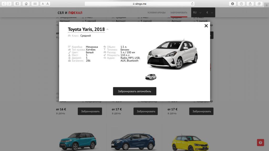 """Toyota Yaris в """"Сел и поехал"""""""