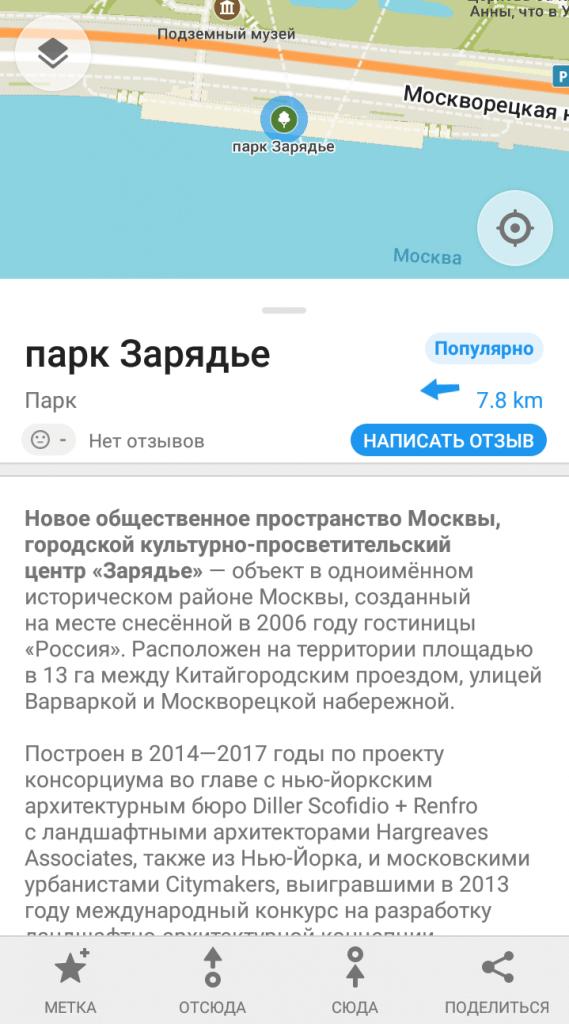 приложение MAPS.ME популярное в Москве