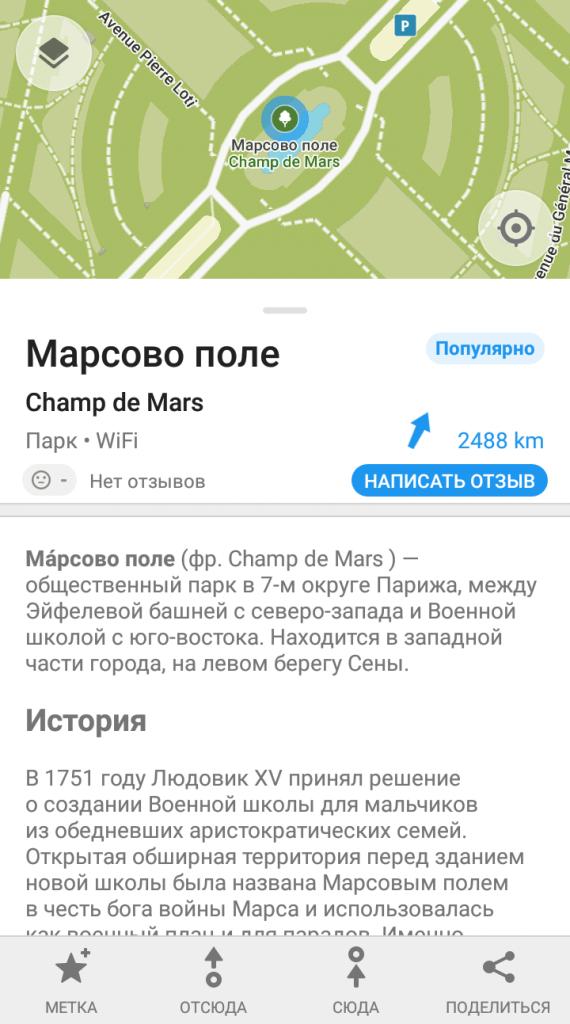 приложение MAPS.ME популярное