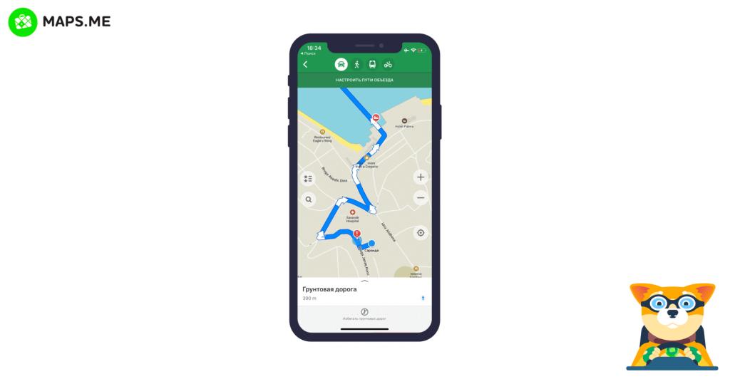 MAPS ME обновил автонавигацию: добавил платные дороги и