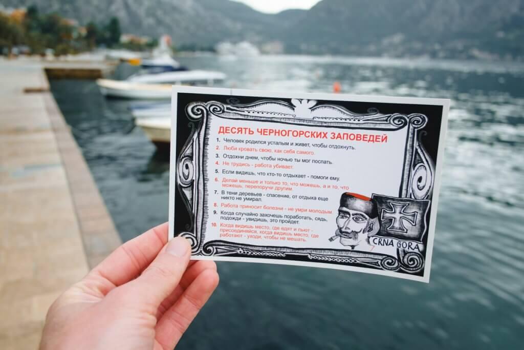 10 заповедей черногорца