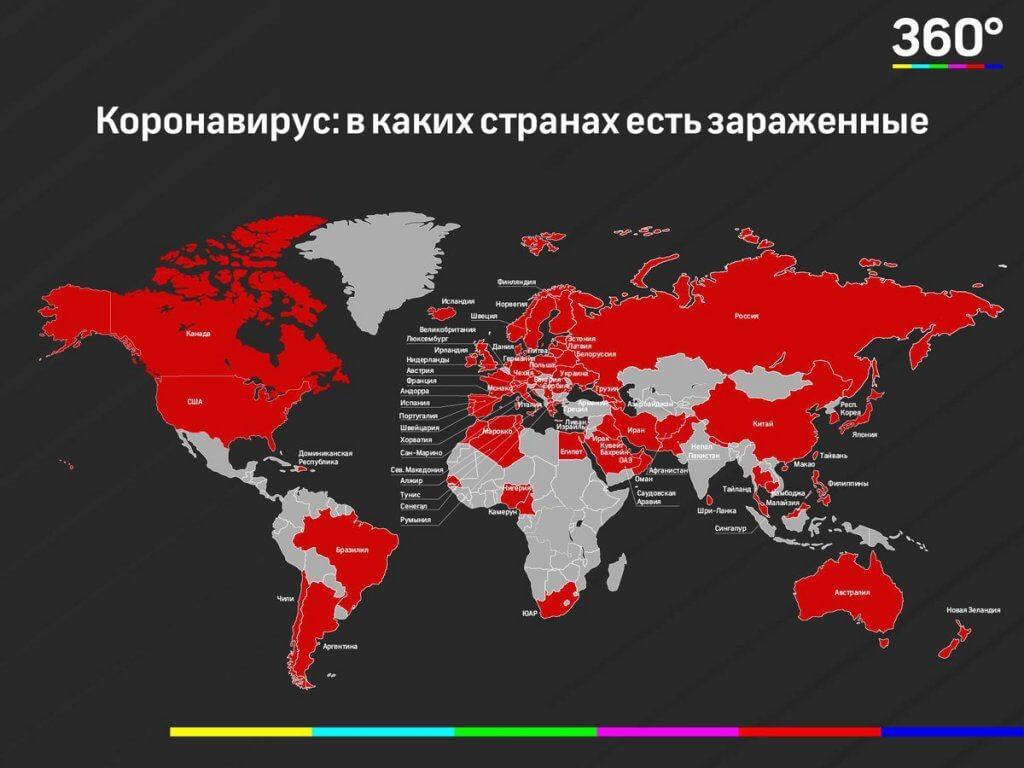 список стран заражённых коронавирусом